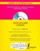 Англо-русский словарь 3в1. Справочный, учебный + аудиословарь